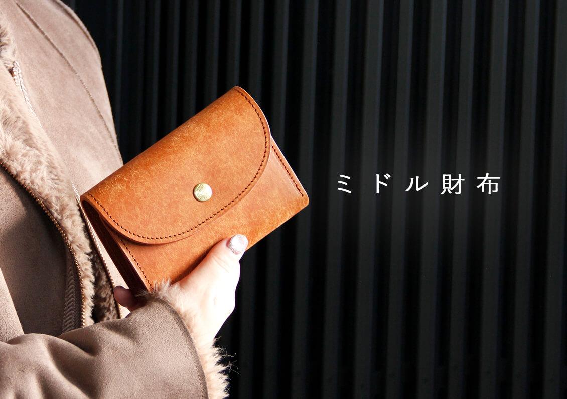 ミドル財布