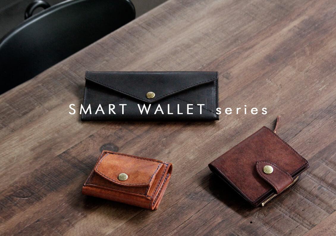 SmartWallet-小さい財布