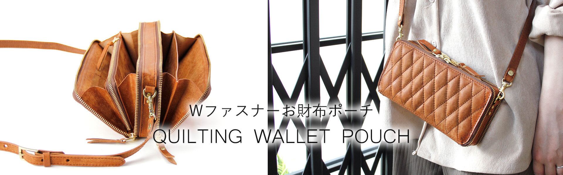 Pick Up / QUILTING_WALLET_POUCH