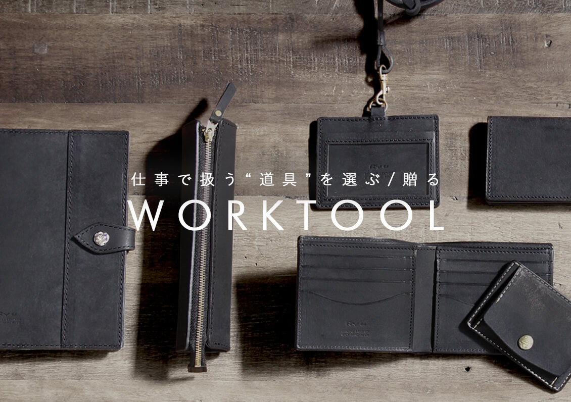 WORK_TOOL