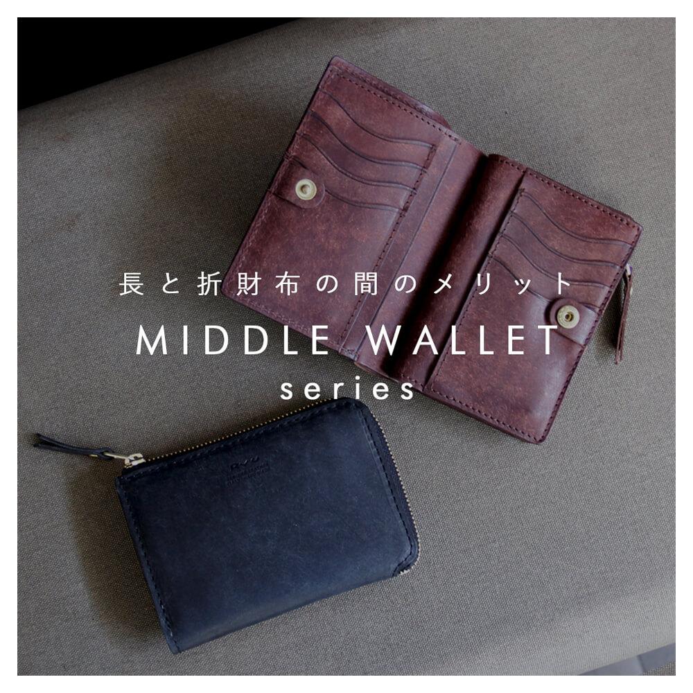 中型ミドル財布