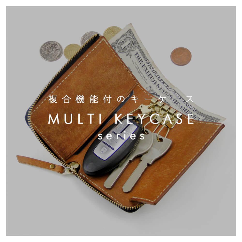 財布機能付キーケース